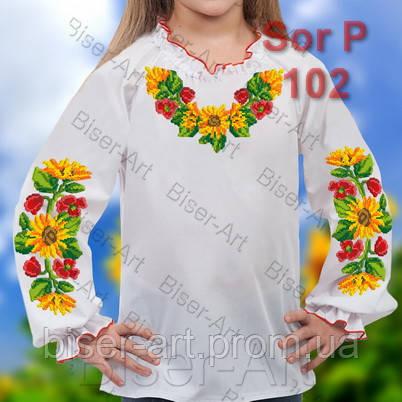 Заготовка для вишивки дитячої сорочки Д-102 льон - Гуртово-роздрібний  інтернет магазин Вишиваночка ebe778e43b5d9