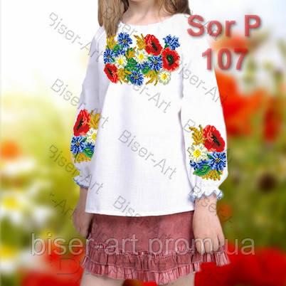 Заготовка для вишивки дитячої сорочки Д-107 габардин - Гуртово-роздрібний  інтернет магазин Вишиваночка c4532b5379907