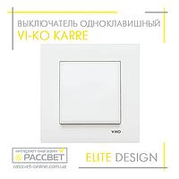 Выключатель одноклавишный VI-KO Karre белый