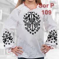 b4d3618d3b0 Заготовка для вишивки дитячої сорочки Д-109 габардин