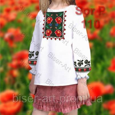Заготовка для вишивки дитячої сорочки Д-110габардин - Гуртово-роздрібний  інтернет магазин Вишиваночка моя 5f1395ed15c62