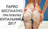 Дарим парео за покупку любого купальника Марко 2017!