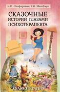 Сказочные истории глазами психотерапевта. Олифирович Н.И., Малейчук Г.И.