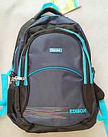 Школьный рюкзак для мальчиков Edison с ортопедической спинкой