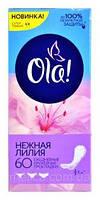 """Прокладки щоденні """"OLA"""" 60шт Лілія/10"""