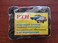 Втулка рессоры Москвич 412, 2140  ЯрТИ