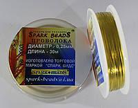 Проволока для бисероплетения d-0,25мм (золото), 30м