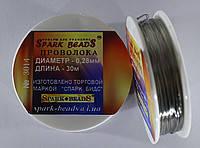 Проволока для бисероплетения d-0,28мм (серебро), 30м