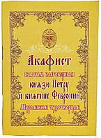 Акафист святым благоверным князю Петру и княгине Февронии, Муромским чудотворцам
