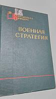 Военная стратегия Л.Соколовский