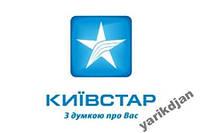 Элитный номер Киевстар 0ХУ 331 5555