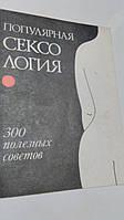 Популярная сексология. 300 полезных советов А.Нежданов