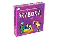 """Настольная игра """"Экивоки"""" (от 12 лет) 112 карточек"""