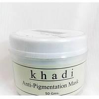 Маска для лица против пигментации, Кхади / Anti-Pigmentation Mask, Khadi / 50 гр