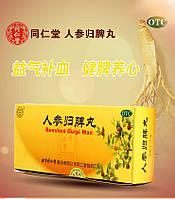 Пилюли Жэньшэнь гуйпи вань / Renshen guipi wan (гуй пи) 10х9г