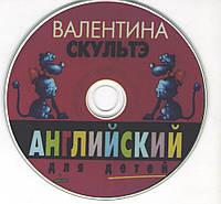 CD Английский для детей