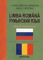 Румынский язык. Учебник + CD