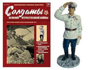 Солдати Великої Вітчизняної війни №21