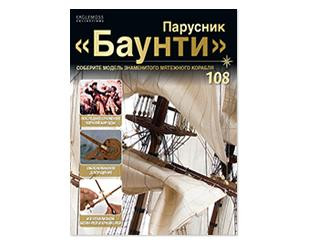 "Парусник ""Баунти"" №108"