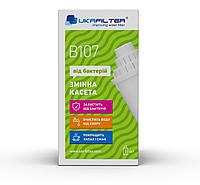 Картридж Ukrfilter B 107 бактерицидный для фильтра-кувшина Аквафор