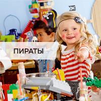 Пиратские пирушки для детей (4-12 лет)