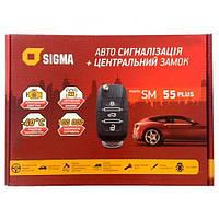 Автосигнализация Sigma SM-55 PLUS + Центральный замок