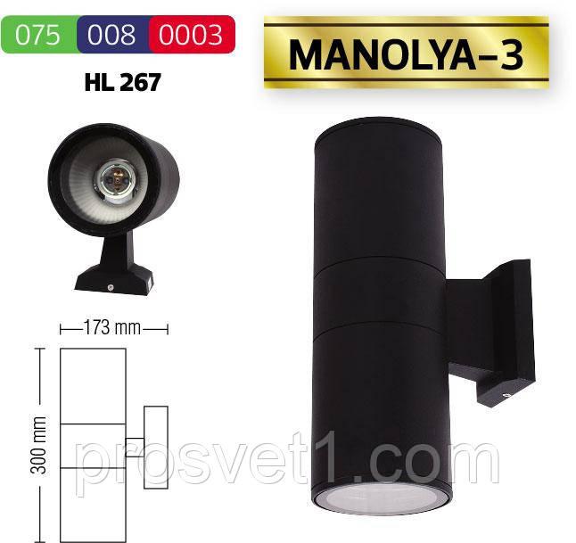 Светильник личный освещения HL 267 MANOLYA-3