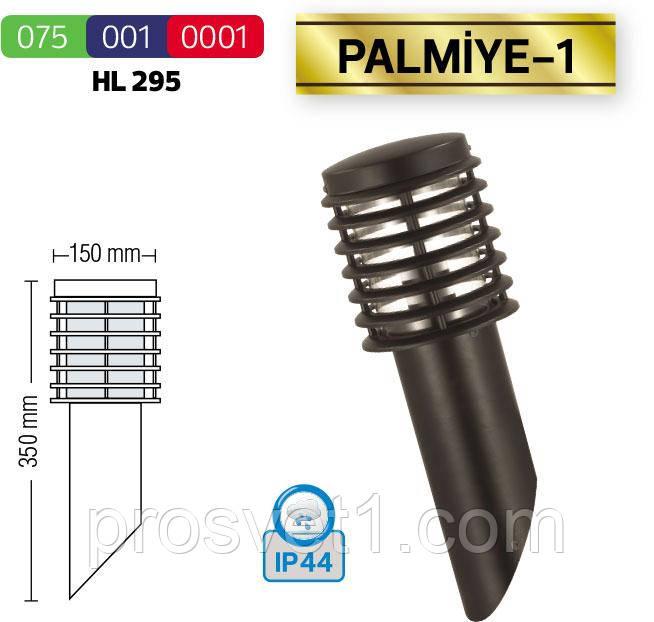 Влагозащищенный уличный светильник HL 295 PALMIYE-1