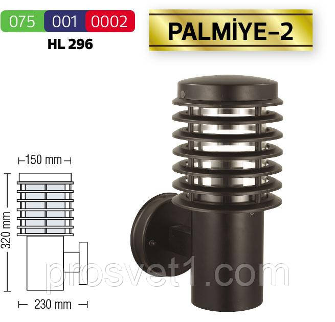 Фасадний світильник HL 296 PALMIYE-2