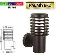 Фасадный светильник HL 296  PALMIYE-2, фото 1