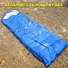 Cпальный мешок Royal Camp SP1600-blue (hollowfiber) Польша