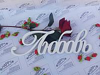 Слова для свадебного декора Любовь
