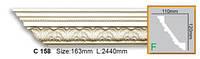 Карниз из полиуретана в декоре с орнаментом для потолка Gaudi C158