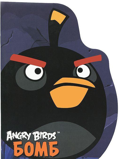 Angry Birds. Бомб. Книжка-картинка