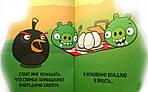 Angry Birds. Бомб. Книжка-картинка, фото 3