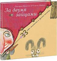 За двумя зайцами. 33 пары английских и русских пословиц. Г. Кружков, С. Любаев
