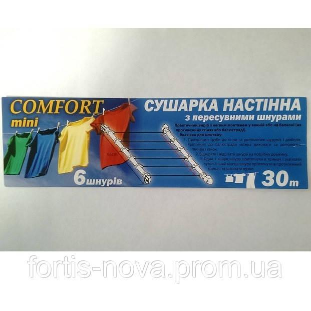 Сушилка для белья настенная 30 метров Comfort mini