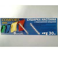 Сушилка для белья настенная 30 метров Comfort mini, фото 1