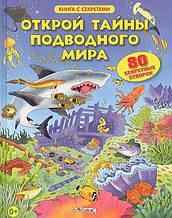 Открой тайны подводного мира.