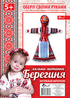 "Набор для творчества - Рукоделие ""Кукла-мотанка"""