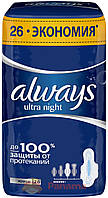 """Прокладки """"Always"""" Ultra Ніч 6к 26шт/217/12"""