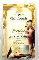 Кофе растворимый Goldbach Prestige 200g пакет (Германия)