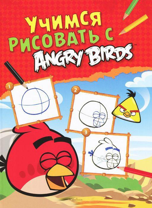 Учимся рисовать с Angry Birds