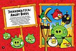 Учимся рисовать с Angry Birds, фото 2