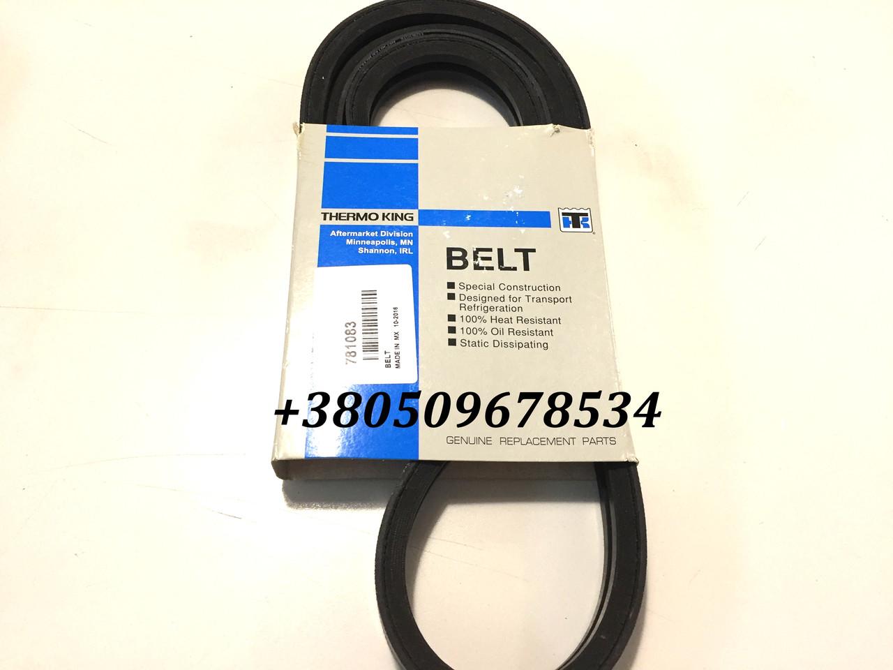 Ремень thermo king 78-1083 мотор-компрессор