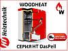 Котел пеллетный  Heiztechnik HT DasPell 15 кВт (Польша) Автоматический