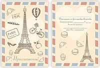 Пригласительные на день рождения, Париж
