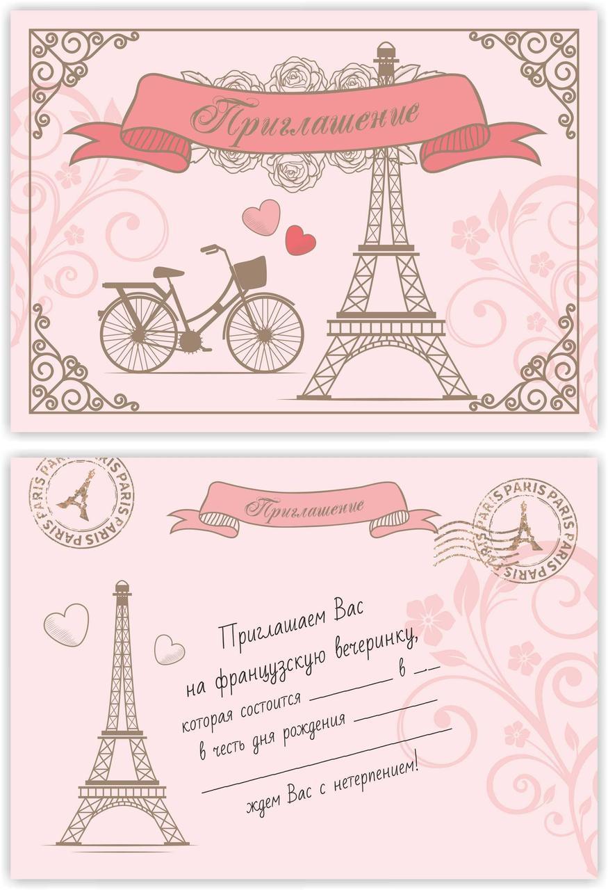 Пригласительные на день рождения, Подарки Открытка, Париж цветы