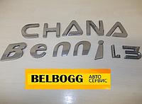 Буквы б/у Chana Benni , Чана Бени