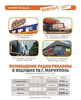 Внутренняя радио реклама в супермаркетах и торговых центрах Мариуполя: Сильпо, Порт Сити, Украина, Там Там